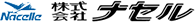 航空・宇宙・防衛マーケットの電子部品調達なら専門商社のナセルにお任せください